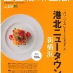 田園都市生活Vol.59に掲載中です!